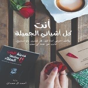 رواية أنت كل أشيائي الجميلة للكاتب : أحمد آل حمدان