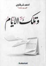 كتاب وتلك الأيام للكاتب : أدهم شرقاوي