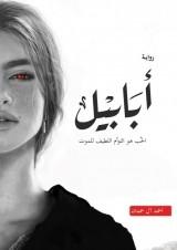 رواية أبابيل : الحب هو التوأم اللطيف للموت للكاتب : أحمد آل حمدان