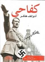كتاب كفاحي للكاتب : أدولف هتلر