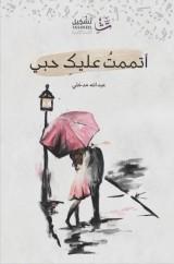 كتاب أتممت عليك حبي للكاتب : عبدالله مدخلي