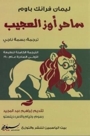 رواية ساحر أوز العجيب للكاتب : ليمان باوم