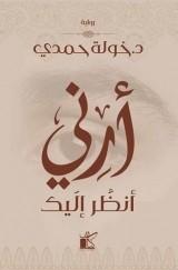 رواية أرني أنظر إليك للكاتبة : خولة حمدي