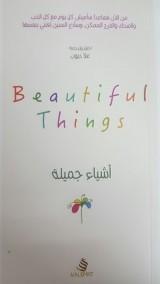 كتاب أشياء جميلة للكاتبة : علا ديوب