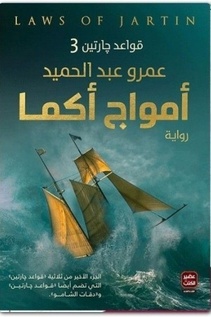 رواية أمواج أكما  للكاتب: عمرو عبد الحميد