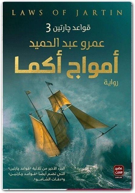 رواية أمواج أكما للكاتب: عمرو عبد الحميد-0