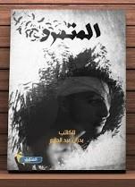 رواية المتمرد للكاتب : عبد الحليم بدران-0