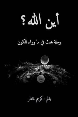 كتاب أين الله؟ رحلة بحث في ما وراء الكون للكاتب : كريم مختار