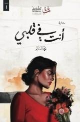 رواية أنت في قلبي للكاتب : محمد السالم