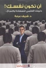 كتاب أن تكون نفسك ! دليلك العملي للسعادة والنجاح .. للكاتب : شريف عرفة