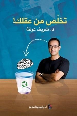 كتاب تخلص من عقلك ! للكاتب : شريف عرفة