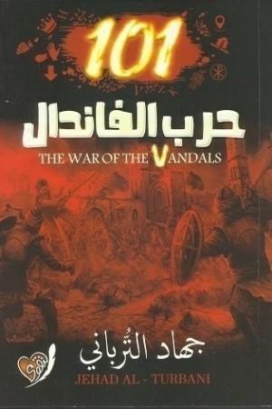 كتاب 101 حرب الفاندال للكاتب : جهاد الترباني