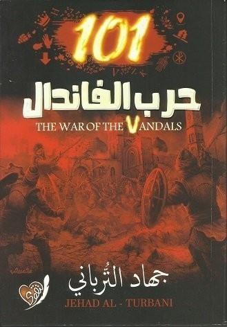 كتاب 101 حرب الفاندال للكاتب : جهاد الترباني-0