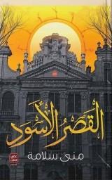رواية القصر الأسود للكاتبة : منى سلامة