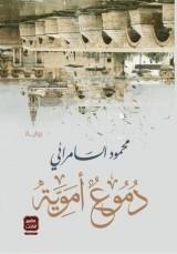 رواية دموع أموية للكاتب : رمضان السامراني