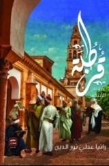 كتاب قرطبة عروس الأندلس للكاتبة : رانيا نورالدين