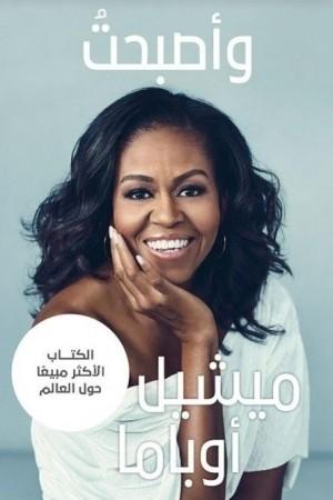كتاب وأصبحت للكاتب : ميشيل أوباما
