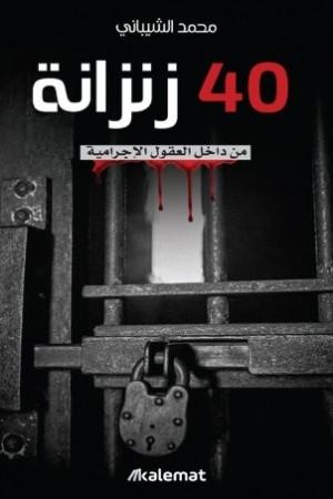كتاب 40 زنزانة من داخل العقول الإجرامية للكاتب : محمد الشيباني