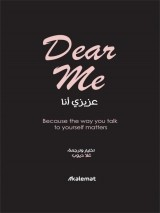 عزيزي انا (dear me) للكاتب: علا ديوب