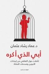 كتاب أبي الذي أكره للكاتب : عماد عثمان