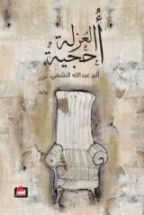 رواية أحجية العزلة للكاتبة : أثير النشمي