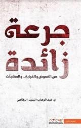 كتاب جرعة زائدة : من الغموض والغرابة .. والمفاجآت للكاتب : عبد الوهاب الرفاعي