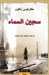 رواية سجين السماء للكاتب : كارلوس زافون