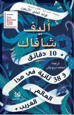 رواية 10 دقائق و38 ثانية في هذا العالم الغريب للكاتبة : أليف شافاك
