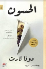 رواية الحسون الجزئين 1 – 2 للكاتب : دونا تارت