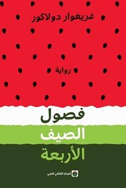 رواية فصول الصيف الأربعة للكاتب : غريغوار دولاكور