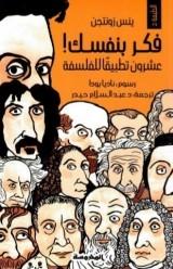 كتاب فكر بنفسك ! عشرون تطبيقاً للفلسفة للكاتب : ينس زونتجن