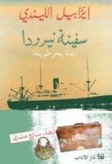 سفينة نيرودا : بتلة بحر طويلة للكاتب : إيزابيل ألليندي