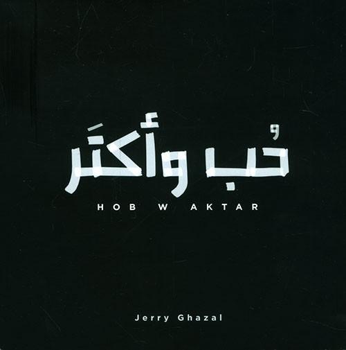 حب واكتر جيري غزال - وطن الكتب