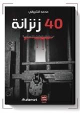 كتاب 40 زنزانة ( من داخل العقول الإجرامية ) للكاتب : محمد الشيباني