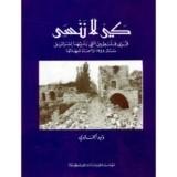 كتاب كي لا ننسى: قرى فلسطين التي دمرتها إسرائيل سنة 1948 وأسماء شهدائها