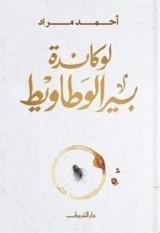 لوكاندة بير الوطاويط للكاتب :  أحمد مراد