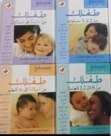 مجموعة نمو الطفل مع جونسون 1-4