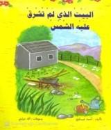 قصة البيت الذي لم تشرق عليه الشمس للكاتب : أحمد عيساوي