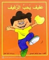 قصة عفيف يحب الرغيف للكاتب : سهيل ابراهيم عيساوي