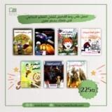 7 قصص لتنمية التفكير الابداعي والخيال العلمي لدى الطفل