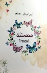 كتاب مطمئنة للكاتبه: مريم سويدان مصالحة