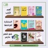 لك سيدتي. اخترنا لك افضل مجموعة من الكتب القيمة المهتمة بالمرأة
